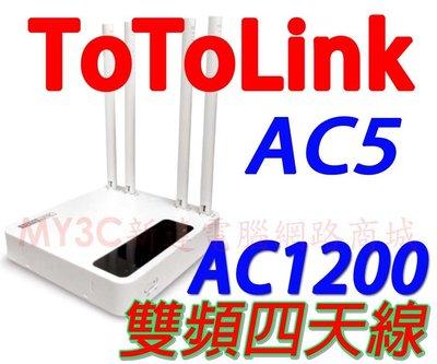 ToToLink AC5 AC1200 超世代無線路由器 分享器 基地台 MOD 非 D-Link DIR-809 華碩