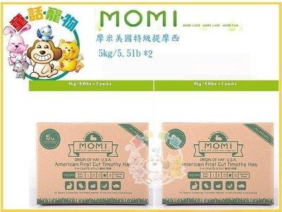 ☆童話寵物☆美國Momi摩米特級第一割級  二番割級提摩西草5kg特價1098元