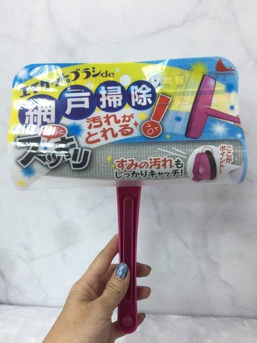 日本 粉柄正常版紗窗掃除刷 清潔刷 紗窗刷 居家大掃除