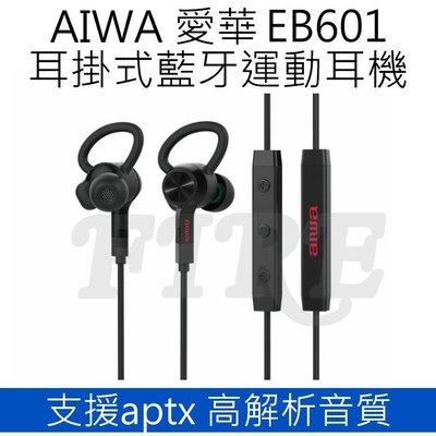 《實體店面》【公司貨】AIWA 愛華 EB601 耳掛式 藍牙耳機 運動 藍牙4.1 支援aptx 高音質 黑色