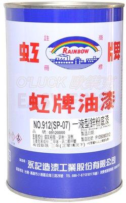 【歐樂克修繕家】虹牌 912 一液型 鋅粉 底漆 防銹漆 1公升 (SP-07)(有機)
