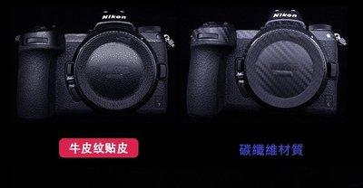 【高雄四海】機身包膜 Nikon Z50 .碳纖維/牛皮.DIY.似LIFEGUARD 相機鐵人膠帶