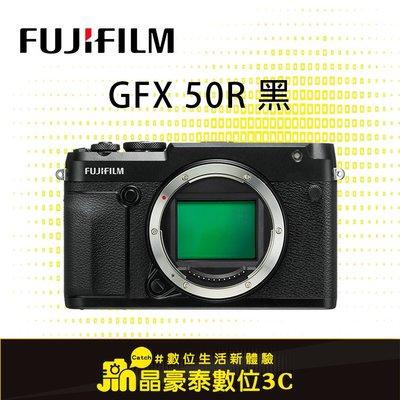 【預購】富士 FUJIFILM GFX 50R 單機身 公司貨 高雄 晶豪泰3C