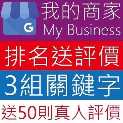 台灣首選關鍵字排名商家,google商家地圖排名買3組送50則評價,最新防掉技術,真實促進來客量,全面提升商家曝光觸及