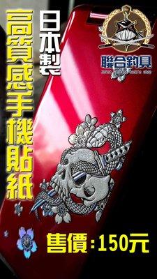 苗栗-竹南 【聯合釣具】日本製高質感手機貼紙{日本魂系列}  可貼手機、釣竿、釣蝦箱、槍箱、筆電 裝飾貼紙