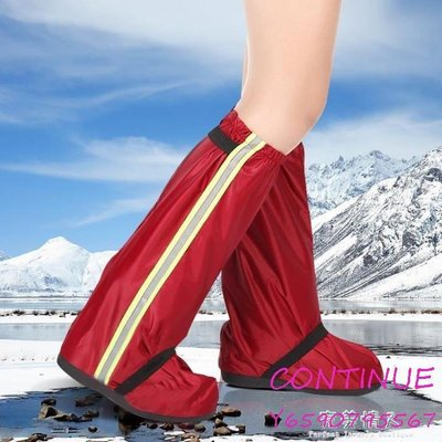 CONTINUE 登山騎行牛津佈防雨鞋套防滑鞋底加厚男女通用摩托車防雪防水鞋套 zd
