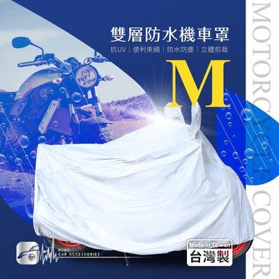 107【雙層防水機車罩-M】SYM三陽 悍將 風雲 迪爵 GR GT 野狼 WOWOW100 BuBu車用品