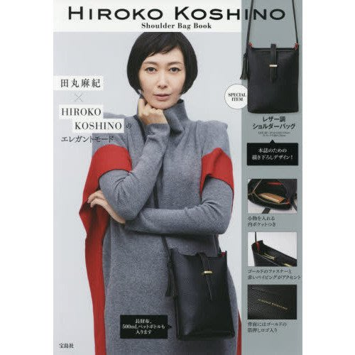 ☆Juicy☆日本mook雜誌附贈 HIROKO KOSHINO 流蘇 側背包 單肩包 肩背包 斜背包 7121