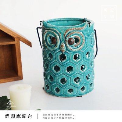 (台中 可愛小舖)日式鄉村 簍空 貓頭鷹 可提式 燭台 提燈 蠟燭 香氛 陶瓷 擺飾