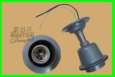 【東益氏】E40 / E27 燈座 燈座 水銀燈泡 大斗笠吸頂燈 另售飛利浦 大友 東亞 歐司朗 省電燈泡 LED燈泡