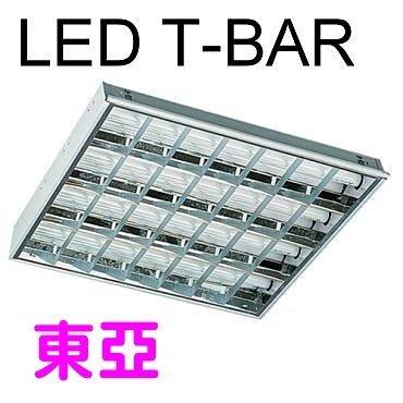 @美美照明@~東亞 LTTH2445EA  LED T8  4燈  T-BAR輕鋼架燈具+東亞玻璃燈管 ~