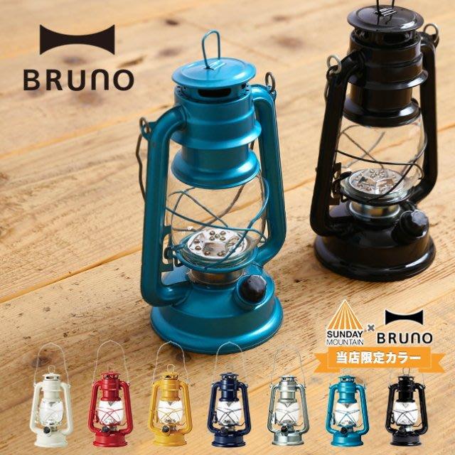 《FOS》日本 BRUNO LED 露營燈 輕量 攜帶 戶外 野餐 地燈 釣魚 夜間 照明 防災 避難 停電 地震 熱銷