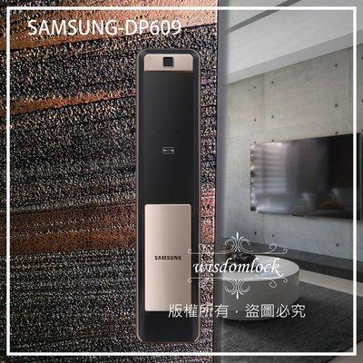 SAMSUNG SHP-DP609 三星電子鎖 指紋鎖 密碼鎖 半導體指紋辨識 門鎖 天地鎖 推拉式 4way 四合一