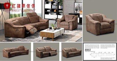 [紅蘋果傢俱] MHT-8002 高智能電動沙發 真皮沙發 牛皮沙發 數千坪展示