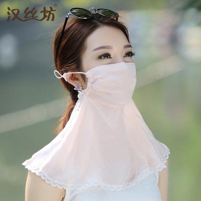 漢絲坊真絲防曬口罩防塵護頸女薄款透氣紫外線護臉面紗遮陽面罩 【甜心】