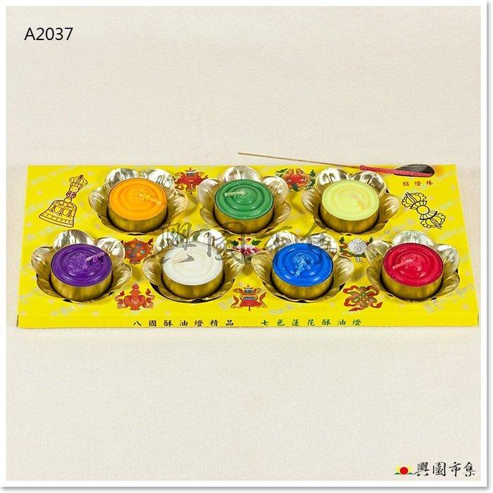 【興園市集】[八國] 七色蓮花酥油粒 (A2037) 一盒 純正酥油 每粒可燃3小時 供佛 供燈 100%天然植物油