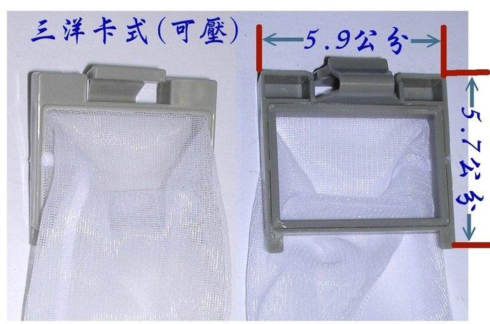 三洋 SANYO 洗衣機 棉絮過濾網 -三洋卡式(可壓)