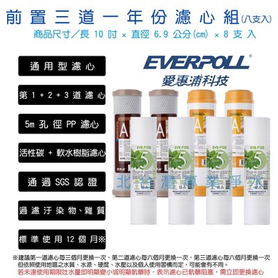 北台灣淨水竹北店 EVERPOLL 愛惠浦科技 前置三道 10吋 標準型 一年份濾心 纖維 活性碳棒 樹脂 濾心組