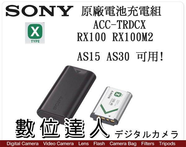 【數位達人】SONY BX1 原廠電池充電組 ACC-TRDCX  RX100M2 AS15 AS30 / 1
