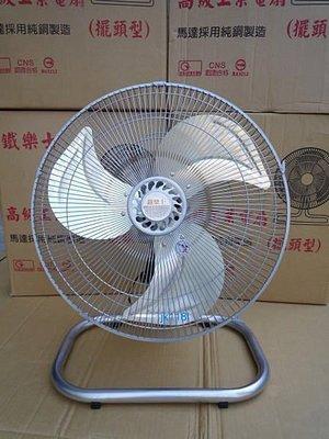 鐵樂士 F-1802 18吋 工業桌扇 落地扇 電扇~電風扇~ 電扇 ~ 涼風扇 ~循環扇 ~箱扇 ~