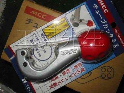 含稅價/TC-32【工具先生】日本 MCC 薄型 不鏽鋼管。不銹鋼管。白鐵壓接管。銅管/切管刀(日本製)