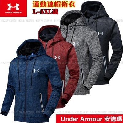 UA男子 開衫 連帽 衛衣外套 安德瑪 陽離子 大碼 連帽衛衣 寬松 健身 跑步 速幹 運動服