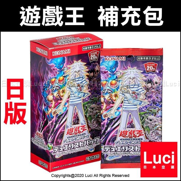 DP22 決鬥包 卡包 傳奇決鬥者篇5 套牌 日紙 遊戯王OCG Duel Monsters 補充包 LUCI日本代購