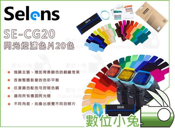 數位小兔【Selens 閃光燈濾色片 20色】機頂閃光燈 三種色溫 色調 20色套裝 色片 閃燈 通用型