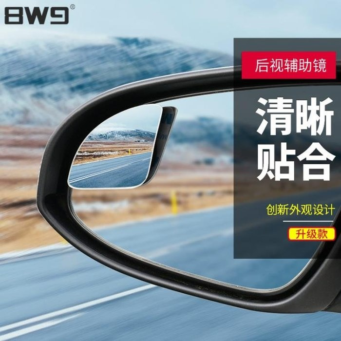 汽車廣角鏡 汽車后視鏡倒車小圓鏡盲點鏡無邊框廣角鏡扇形可調節反光輔助鏡CXZJ