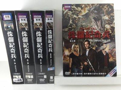 【 LECH 影音專賣坊~*】侏儸紀奇兵(第1-5季)DVD Primeval Season  封膜包裝  免運費