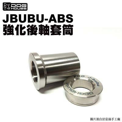 JBUBU-ABS 後軸強化套筒 惡搞手工廠 DOG HOUSE JBUBU-ABS