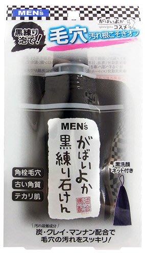 美妝 ◎日本◎ GYB 男用炭泡沫潔面泥 洗面乳 洗顏 日本製 起泡網