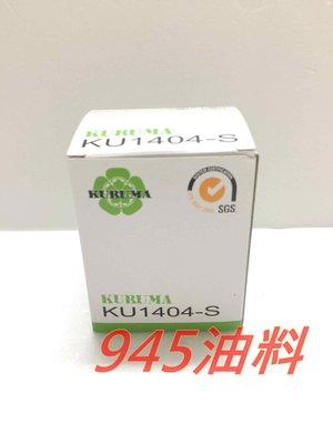 945油料嚴選-KURUMA 機油芯 SUZUKI SX4 SWIFT SOLIO JIMNY LIANA ALTO