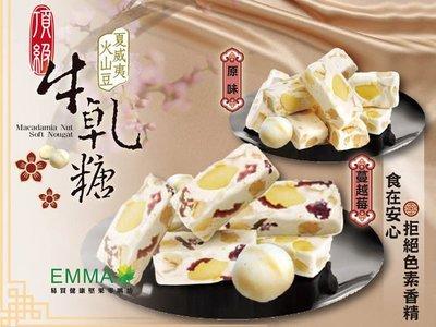 【夏威夷豆牛軋糖】《EMMA易買健康堅果零嘴坊》濃濃的奶香~最頂級的牛軋糖!!