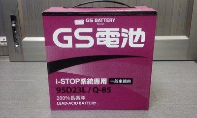 #台南豪油本舖實體店面# 日本製造進口 GS電池 Q-85 95D23L 90D23L Q85L 啟停電瓶 台南市