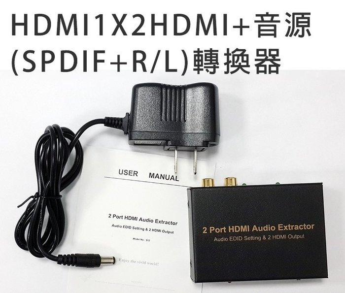 【易控王】HDMI1X2HDMI+音源(SPDIF+R/L)轉換器/聲音分離器/分配器 1X2(50-507-03)