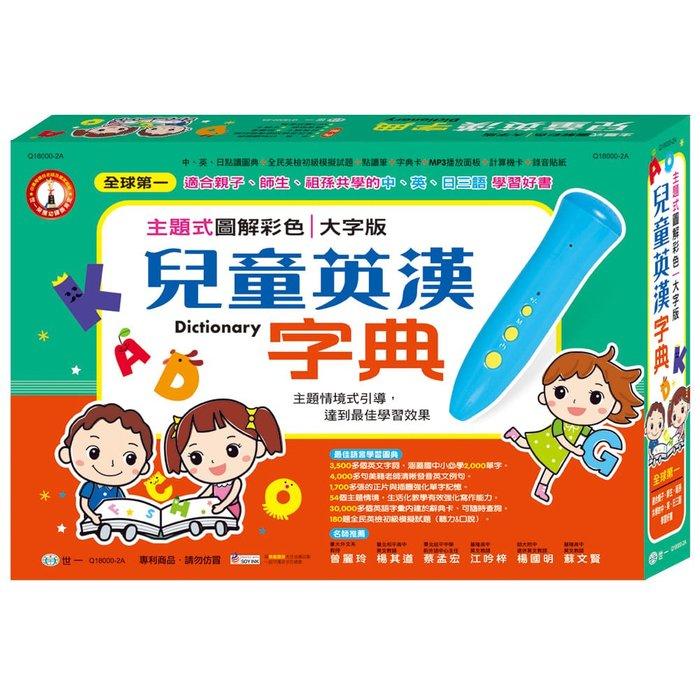 【小幫手2館】世一  主題式圖解彩色兒童英漢字典 Q18000-2A