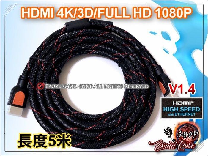 HDMI 公對公 高傳真影音線 1.4版 1080P 4K2K 24K鍍金 編織網 雙磁環 5米
