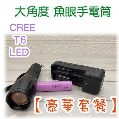 【豪華套餐下單區】 D2B61 大角度 魚眼手電筒CREE T6 LED  五段式開關 超越Q5