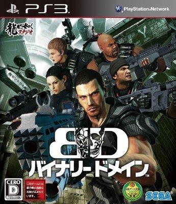 PS3 二元領域 BINARY DOMAIN 初回版 純日版 全新品