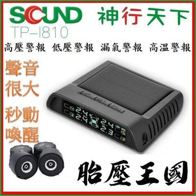 SQUND_太陽能無線胎壓偵測器 TPMS  [ TP-I810 ]