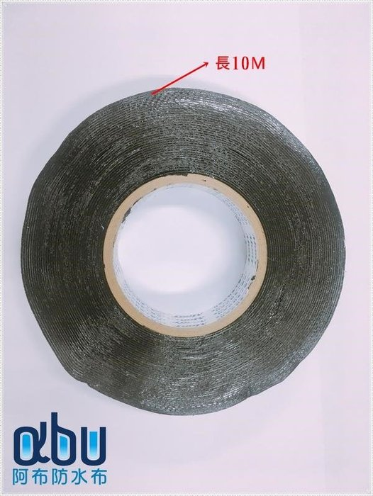 雙面防水膠帶 - 防水膜用(PE.PVC填補.防漏.塑膠材質可也填補)