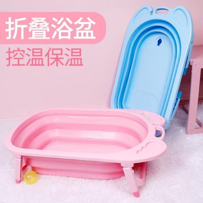 嬰兒折疊浴盆寶寶洗澡盆大號兒童沐浴桶可坐躺通用新生兒用品躺椅igo