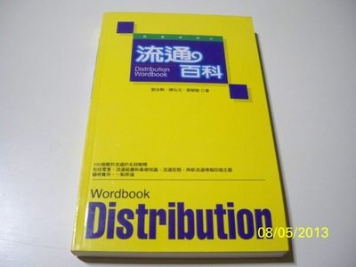 【sigmanet家庭百貨】九成五新~流通百科Wordbook Distribution