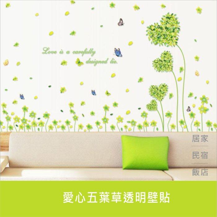 居家達人【A286】愛心五葉草透明壁貼 50x70 可重複黏貼 大尺寸風景壁貼 貼紙 安親班 室內裝飾 節日佈置