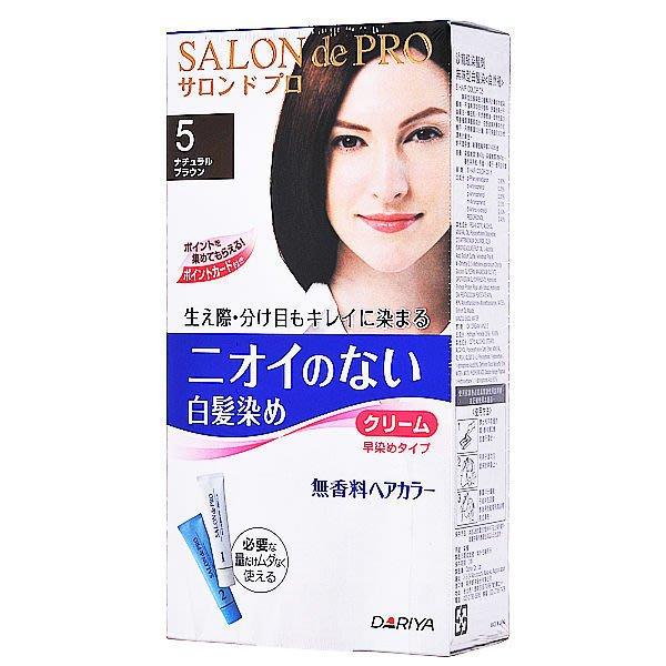 【Orz美妝】DARIYA 塔莉雅 Salon de PRO 沙龍級染髮劑 無味型 白髮染 5 (自然褐)【日本原裝】