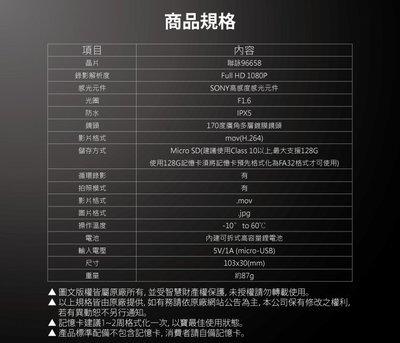 【超霸】全視線 K700W 聯詠96658 SONY感光元件1080P高畫質 防水型機車 行車記錄器