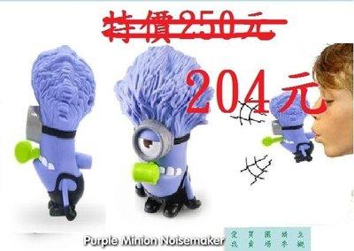 (現貨)美版麥當勞神偷奶爸 單賣直購區Purple 特價204元7-11取貨付款.就是編號2號