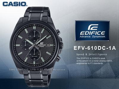 CASIO 卡西歐手錶專賣店 國隆 EFV-610DC-1A EDIFICE 三眼指針男錶 不鏽鋼帶 EFV-610DC