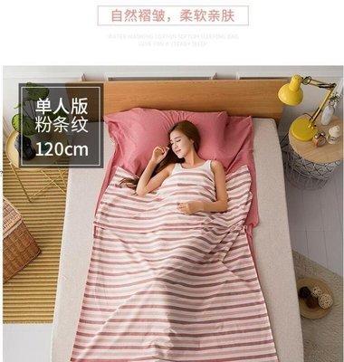 ZIHOPE 睡袋旅行隔臟睡袋 便攜內膽室內雙人單人賓館旅游酒店防臟床單水洗棉ZI812